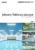 合成樹脂系塗り床材 総合カタログ