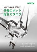 【多軸ロボット】カタログ 表紙画像