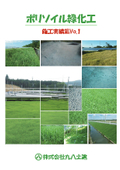 【資料】ポリソイル緑化工 施工実績集