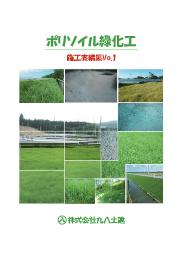 【資料】ポリソイル緑化工 施工実績集 表紙画像