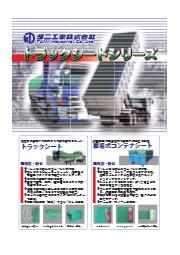 トラックシート 表紙画像