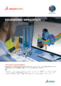 最新(2020)データシート進呈中!『SOLIDWORKS SIMULATION』 表紙画像