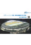 スポーツ・イベント施設 膜構造建築物の紹介