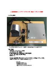 AC電源制御によるプリペイドカード式 課金システムのご提案 表紙画像