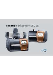 【製品カタログ】示差走査熱量計 『Discovery DSC 25XX シリーズ』 表紙画像