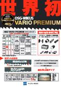 世界初コーティング付汎用バンドソー OSG-WIKUS VARIO PREMIUM