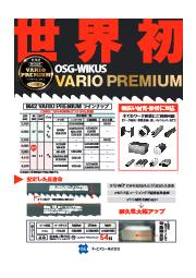 コーティング付汎用バンドソー OSG-WIKUS VARIO PREMIUM 表紙画像