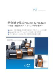 【分析事例】熱分析技術資料~樹脂・複合材料・フィルムの分析事例~ 表紙画像