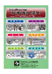 【海外製 加工品 切削・プレス・鋳造・熱間鍛造・冷間鍛造・樹脂成型】チラシ 表紙画像