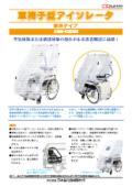 車椅子型アイソレータ <陰圧タイプ>