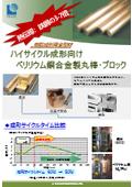 【樹脂成型用金型材】ハイサイクル成形向け「ベリリウム銅合金材料」の技術資料