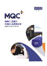 Oxford社製 MQC+パルス核磁気共鳴装置 表紙画像