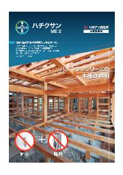 シロアリ防除剤『ハチクサンME 2』 表紙画像