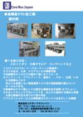 中型 高機能型 コーターの製作例です 表紙画像