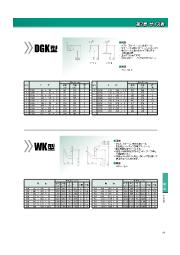 回転用シール『ヘキサシールDGK/WK型』のサイズ表 表紙画像