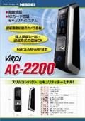 セキュリティシステム 『VIRDI AC-2200』
