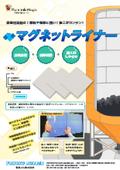 複合シート『マグネットライナー』 表紙画像
