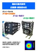 広範囲・高照度照明システム カスタム対応