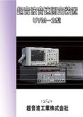 超音波音速測定装置 UVM-2