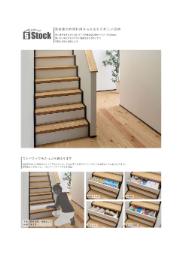 収納階段『S⁺Stock(エス・ストック)』 表紙画像