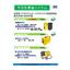 可搬型蓄電システム『3.1kWhモデル』 表紙画像