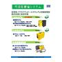 可搬型蓄電システム 3.1kWhモデル.jpg