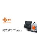 小型2段式ロータリーベーン真空ポンプ ZEBRA 0015 - 0021 B