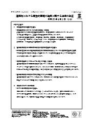 建築物における衛生的環境の確保に関する法律の改正 表紙画像