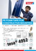 追従性の高いPEフォーム両面テープ 4952 テサテープ株式会社  表紙画像
