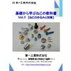 基礎から学ぶねじの教科書Vol.3ver1.2.jpg