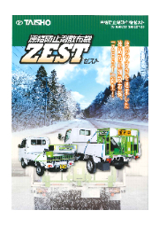 凍結防止剤散布機『ZEST(ZSシリーズ・ZPシリーズ)』 表紙画像