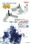 耐震装置 N-Gripシリーズ