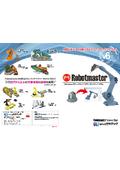 オフラインティーチングシステム『Robotmaster』 表紙画像