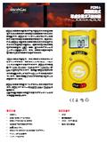 WatchGas PDM+ ガス検知器 表紙画像