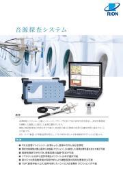音源探査システム 表紙画像
