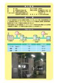 砂ろ過装置【リーチフィルター納入事例】新潟県食品工場 表紙画像