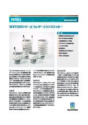 WXT530シリーズ ウェザートランスミッター 表紙画像