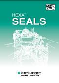 タツミ商事取り扱い六菱ゴム製回転用シール『ヘキサシール(HEXA SEALS)』の総合カタログ