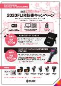 【新春キャンペーン】FLIRシリーズ
