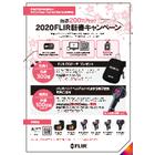 【新春キャンペーン】FLIRシリーズ 表紙画像