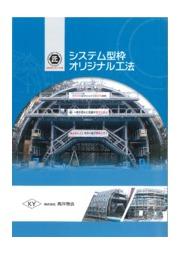 高洋商会 オリジナル工法「システム型枠」カタログ 表紙画像