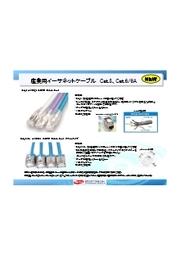 産業用イーサネットケーブル Cat.8、Cat.6/6A 表紙画像