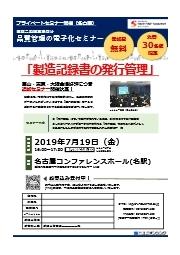 【無料セミナー】製造記録書の発行管理 名古屋・福岡会場 表紙画像
