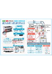 厨房排気清浄システム「水フィルターぶくぶくジェット」トーショー機材カタログ 表紙画像