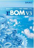 【導入事例集】生産管理システム rBOM V3 表紙画像