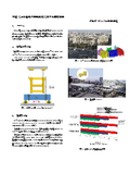 【資料】TMDによる建物や機械設備に対する振動対策