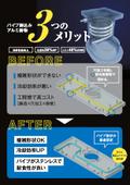 鋳包み冷却パイプ(アルミ鋳物)