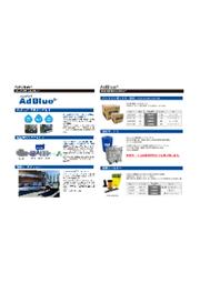 高品位尿素水『AdBlue』 表紙画像