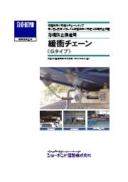 耐震対策工法『緩衝チェーン(Gタイプ)』 表紙画像
