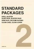 STANDARD PACKAGES 製品カタログ